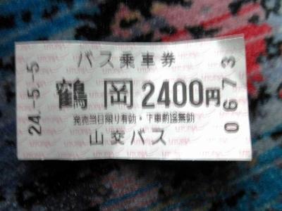 P5050493.jpg