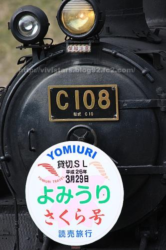 さくらとSL2014
