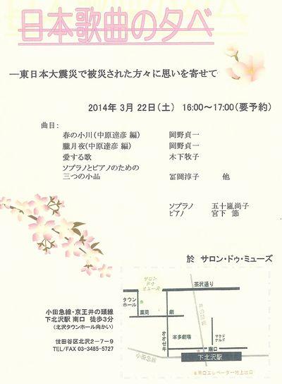 2014年五十嵐尚子さんと宮下節さんによる日本歌曲の夕べ