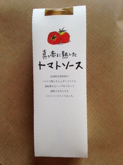 真っ赤に熟したトマトソース