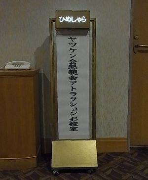 ヤツケン会懇親会アトラクション控室