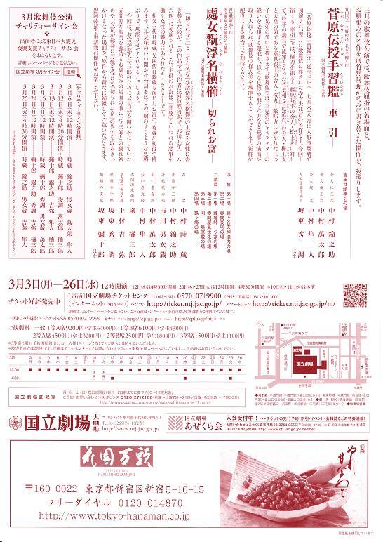 20140325国立劇場2