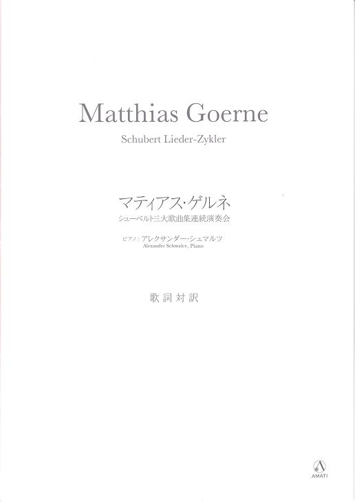 matthias goerne 051414