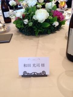 結婚式名札