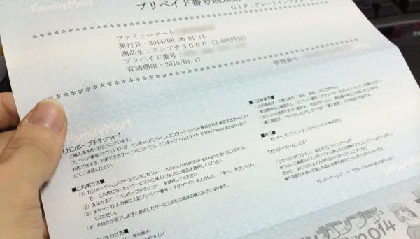 ガンプチ3000円分