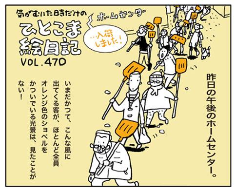 絵日記470
