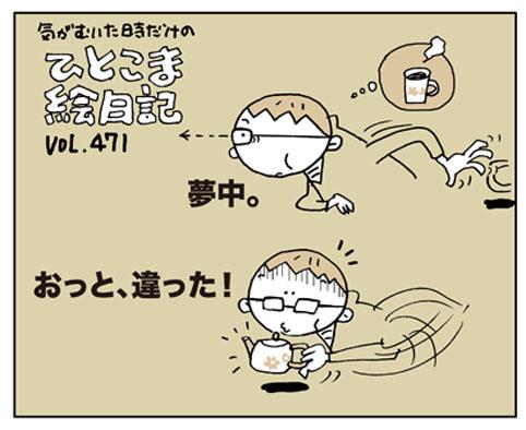 絵日記471