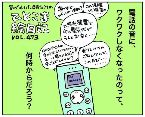 絵日記473