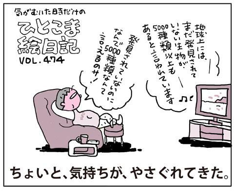 絵日記474