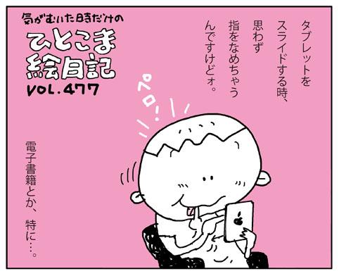 絵日記477