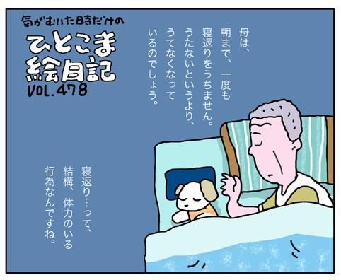 絵日記478