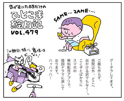 絵日記479