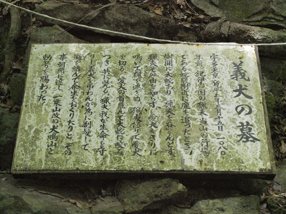 inunakiyama-11