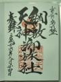 綱敷天神社 御旅社24