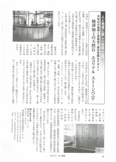 掲載記事-2