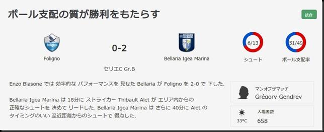 Bellaria.2014.9.14
