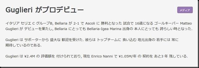 Bellaria.2014.9.7c