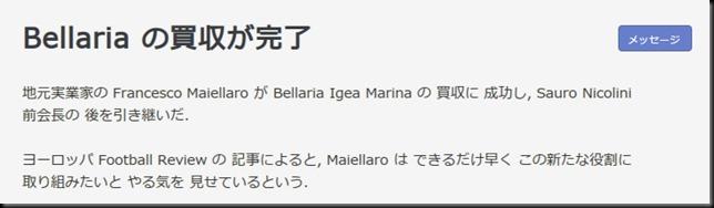 Bellaria.2015.7.31
