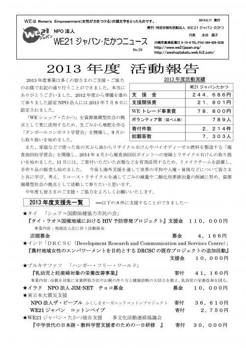 WE21ジャパン・たかつニュースNO26表面