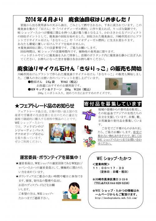 WE21ジャパン・たかつニュースNO26裏面