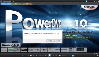 powerDVD update (2)