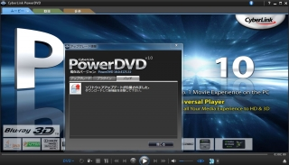 powerDVD update (4)