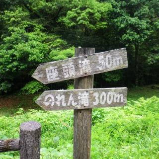 水俣の滝2014-5-17 (16)