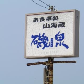 長島~天草苓北岩牡蠣 (9)
