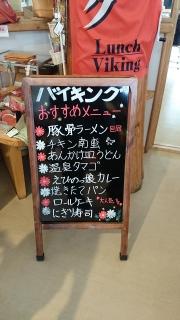 2014-9-2道の駅えびの (4)
