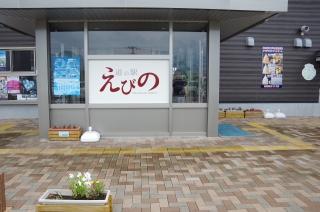 2014-9-2道の駅えびの (7)