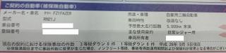 2014-9-8アクサ保険FZ1 (1)