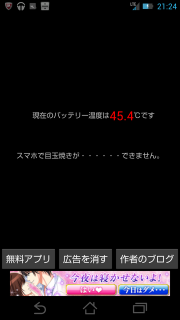 Screenshot_2014-08-08-21-24-48.png