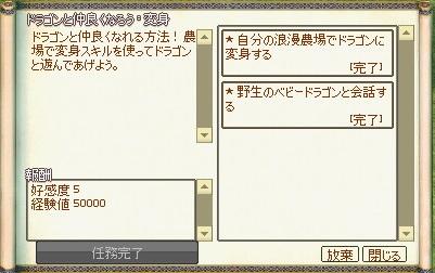 クエスト ドラゴン育成イベント 71