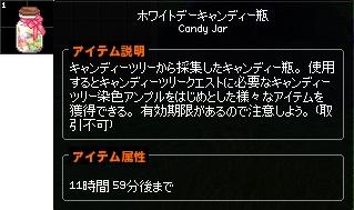 ホワイトデーキャンディー瓶 PNG 3-horz