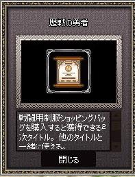 300NP 歴戦の勇者 2次タイトル