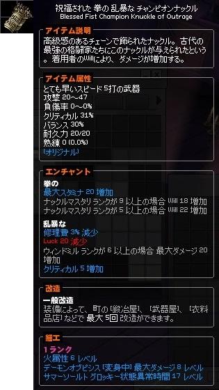 チャンピオンナックル アリバン 火6 12-horz