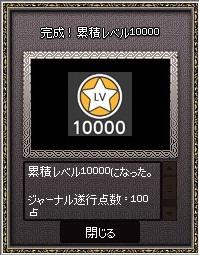 完成 累積10000 ジャーナル 4