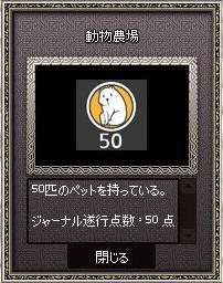 50匹 動物農場 ジャーナル 1
