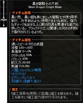黒き龍騎士の大剣 3M-horz