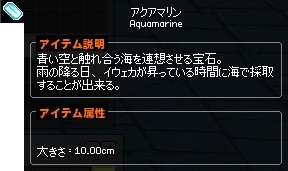 アクアマリン10cm ドラマイリア視聴完了イベント 1-horz