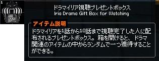 箱 ドラマイリア視聴プレゼントボックス-horz