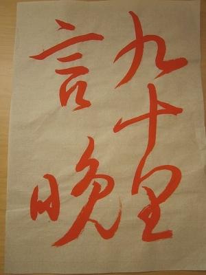 漢字お手本