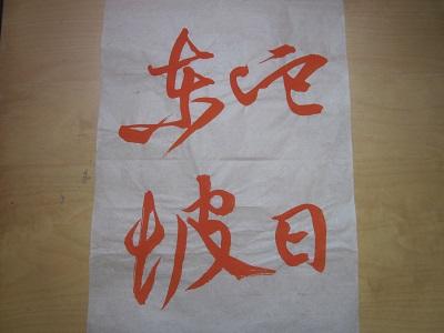 漢字お手本1