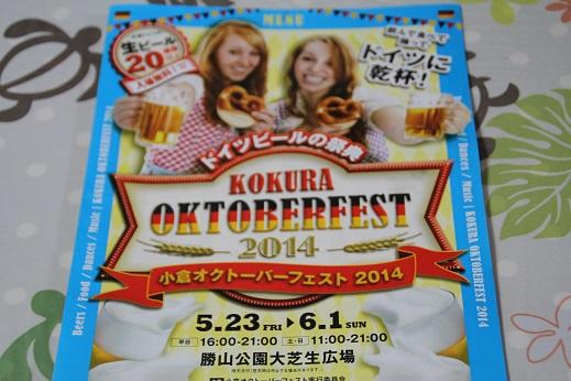 ドイツビールの祭典 2014-5-25-1