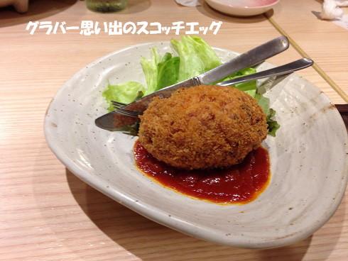 居酒屋 2014-7-12ー12