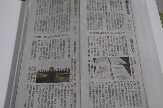 遥ちゃんファイル 2014-8-25 -2
