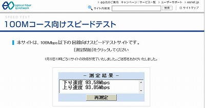 eo光100メガコース