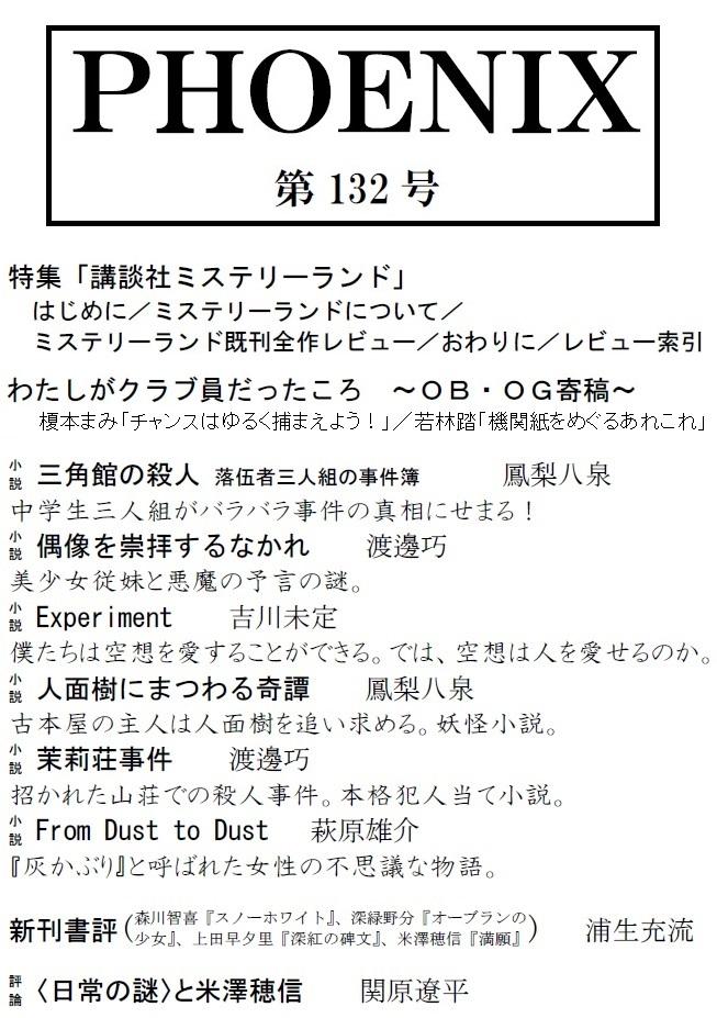 PHOENIX132_index.jpg