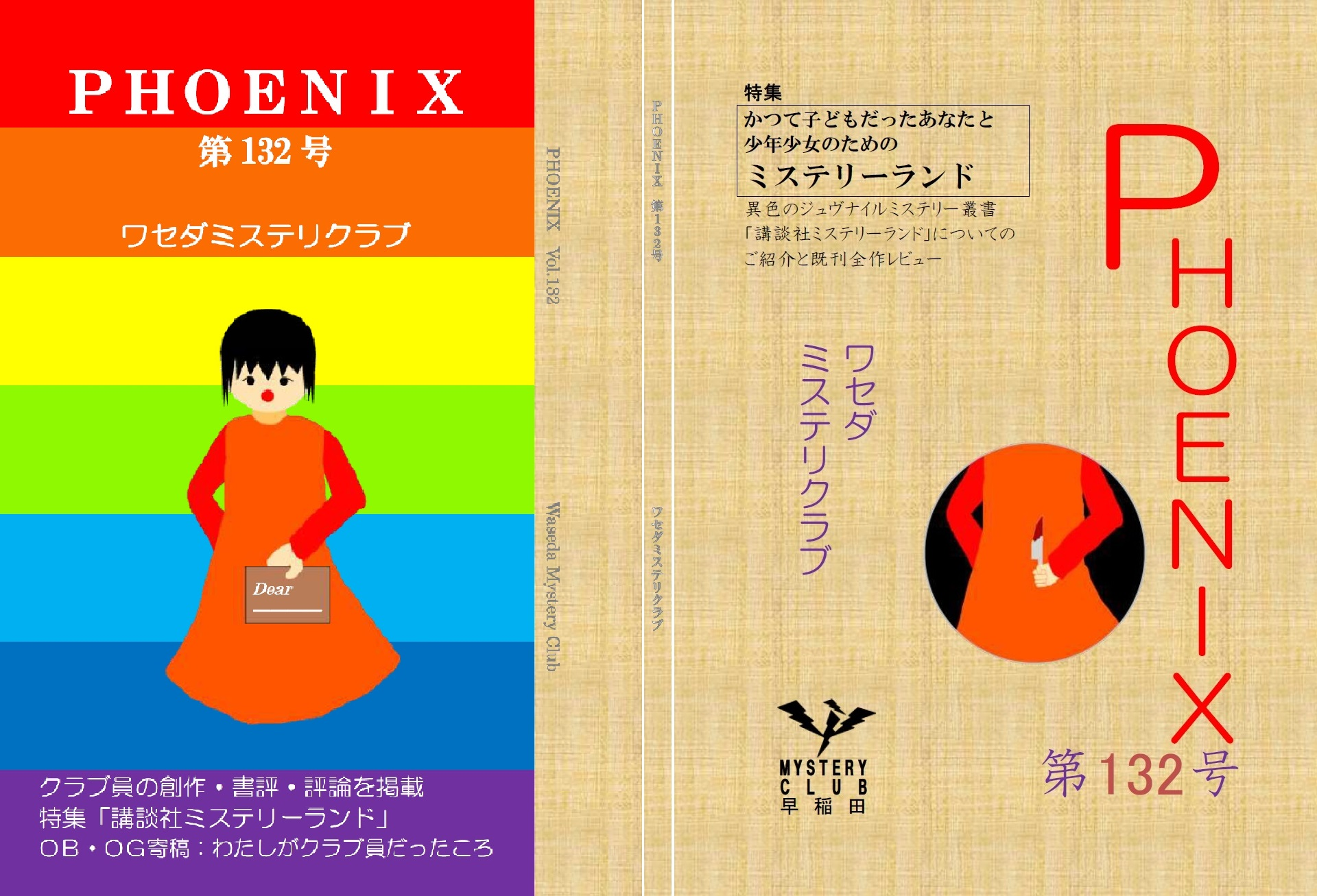 phoenix132_hyo1_hyo4.jpg