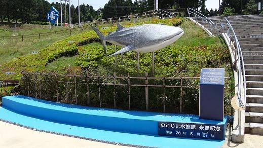 のとじま水族館入口